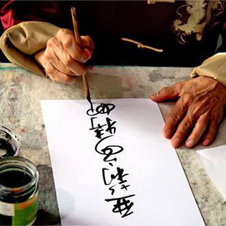 TALLER: CALIGRAFÍA CHINA